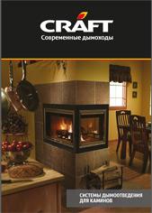 Дымоходы Крафт каталог