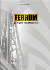 Дымоходы Феррум каталог